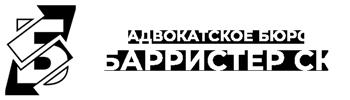 Адвокатское бюро «БАРРИСТЕР» СК Логотип