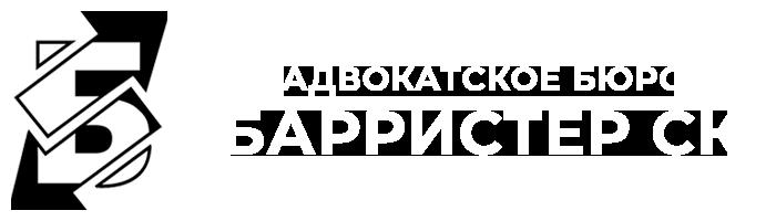 Адвокатское бюро БАРРИСТЕР СК